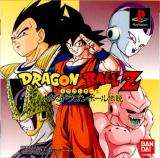 Dragon Ball Z Tournament